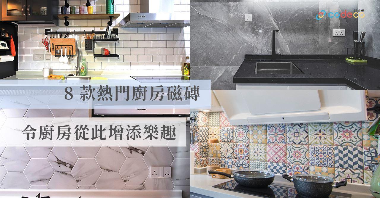 廚房磁磚推介