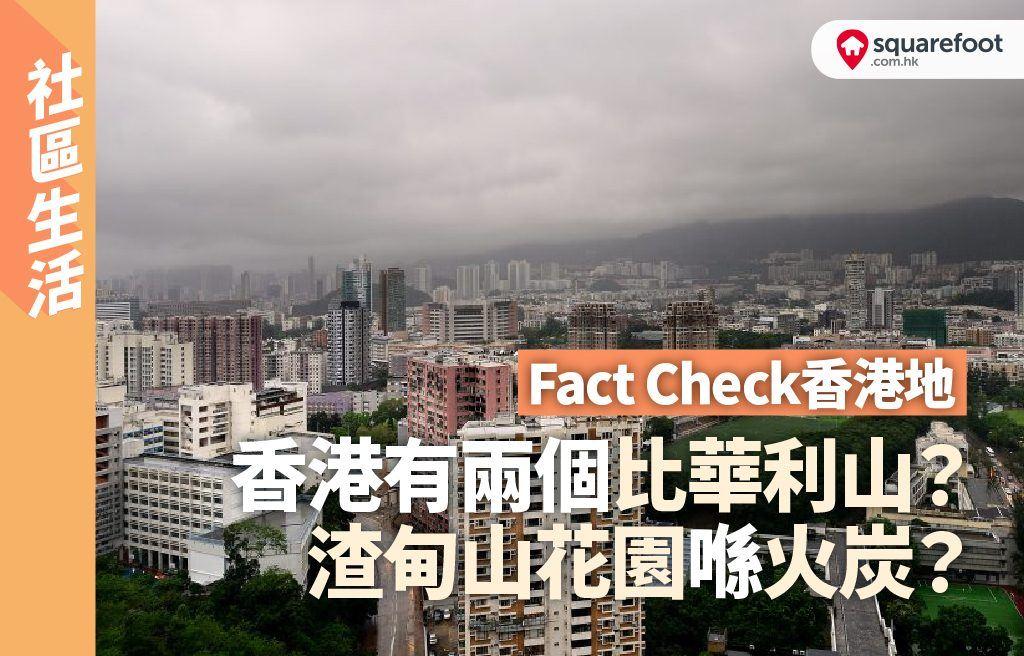 香港有兩個比華利山?渣甸山花園喺火炭?