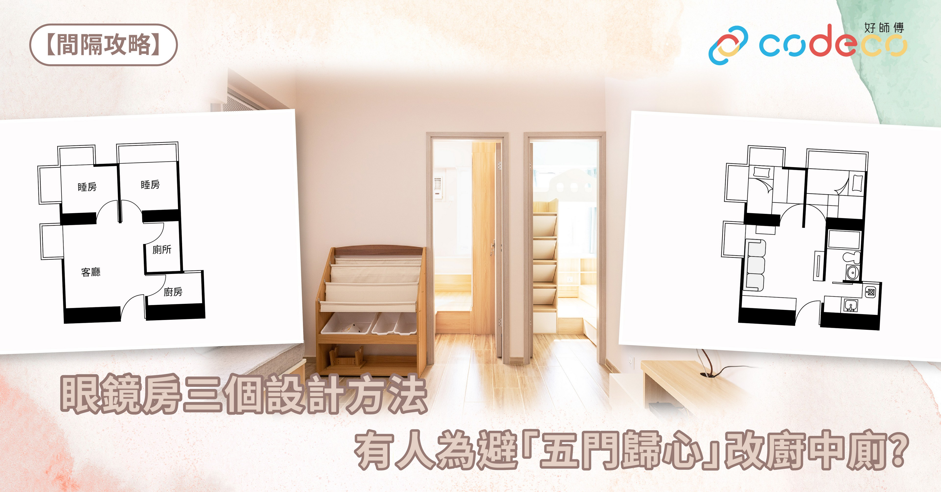 【間隔攻略】眼鏡房3個設計方法 有人為避「五門歸心」改廚中廁?