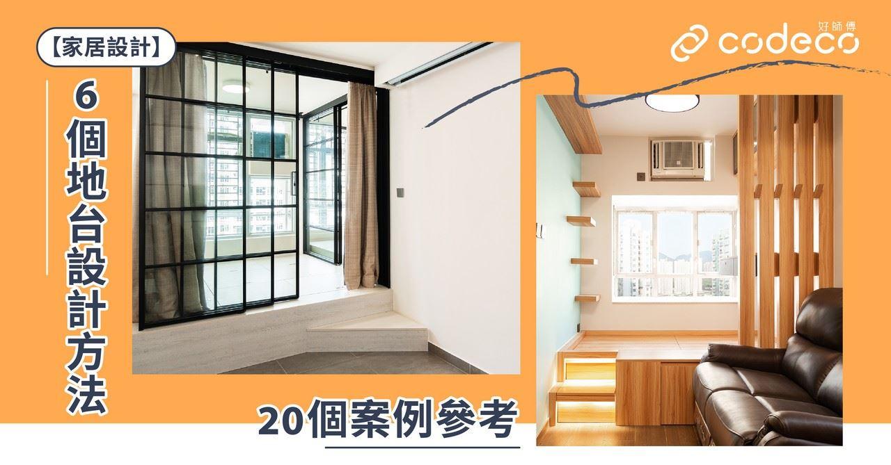 【家居設計】6個地台設計方法 20個案例參考