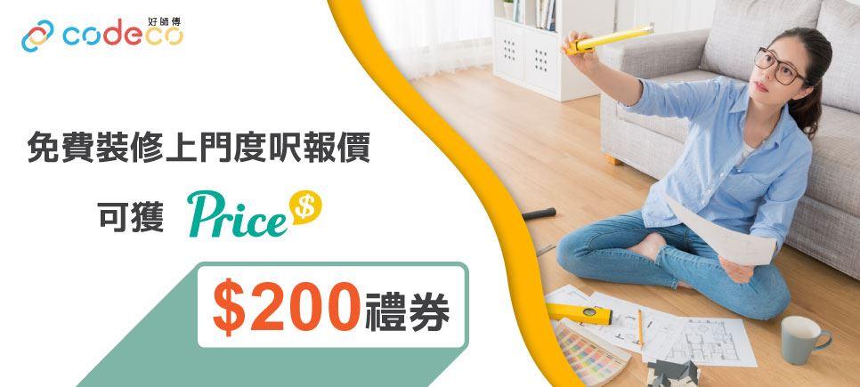 Codeco x Price 上門度呎報價送200優惠